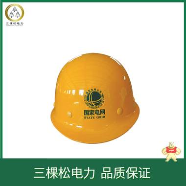 三棵松电力 ABS安全帽 品质安全帽 玻璃钢安全帽 A型安全帽 高压拉闸杆,拉闸杆,绝缘操作杆,高压令克棒,令克棒