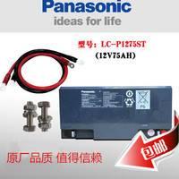 松下蓄电池LC-P1275ST/12V75AH直流电源/UPS专用蓄电池