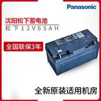 松下UPS蓄电池LC-P1265ST(12V65AH/20HR)长寿命后备浮充保三年