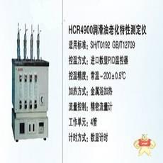 HC999-HCR4900