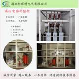 高原型专用KBB系列高压电容补偿柜 科辉特专业生产高压电容柜