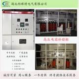 致力配网节能,科辉特专业生产高压电容柜,提高电网功率因数