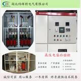 高压电容补偿柜,科辉特电气专业设计生产高压电容柜二十年