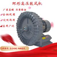 工厂直销高品质旋涡式环形高压鼓风机 漩涡高压风机