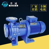 厂家供应CQB氟塑料磁力泵 衬F46磁力化工离心泵 磁力驱动四氟泵