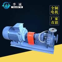 厂家供应不锈钢离心泵IH80-65-125 可定制 防爆电机 自冲洗机封