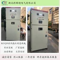 2019年高压固态软启动柜,科辉特专业生产KGQH系列高压固态