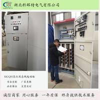 KGQH系列高压固态软启动柜,降低启动电流,实现电机软启动