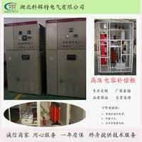 高质量高压电容补偿柜,科辉特高压电容柜专业针对电网无功补偿
