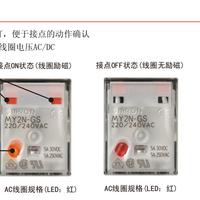 欧姆龙中间继电器MY2N-GS AC220/240 BY OMZ/C