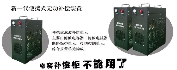 北电科技BDKJ-LC旧电容柜改造***无功补偿模块