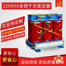 SCB10-125KVA10/0.4KV