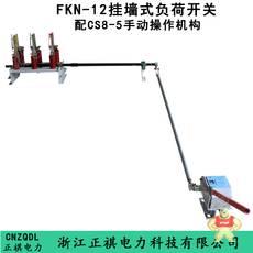 FKN-12/400A