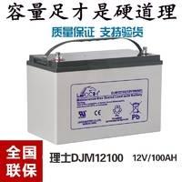 理士蓄电池 DJM12100S 12V100AH铅酸免维护UPS/EPS电源专用蓄电池
