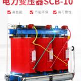 宇国电气SCB11环氧树脂干式变压器年底促销