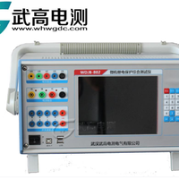 武高电测WDJB-802三相微机继电保护综合测试仪参数