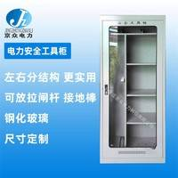 京众电力安全工具柜JZ-001型电力安全工具柜