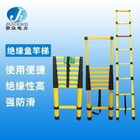伸缩式绝缘梯JZ-SJYT-005圆杆绝缘伸缩梯