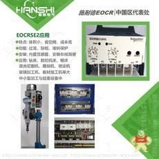 EOCRSE2-05RS