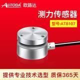 欧路达  测力传感器AT8107