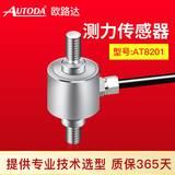 欧路达  测力传感器AT8201