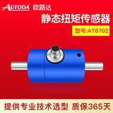 欧路达     静态扭矩传感器AT8102