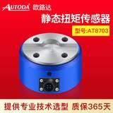 欧路达     静态扭矩传感器AT8703