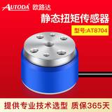 欧路达     静态扭矩传感器AT8704