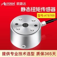 欧路达     静态扭矩传感器AT8705