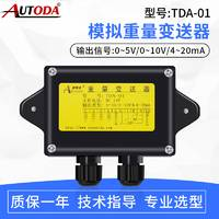欧路达  模拟重量变送器   TDA-01