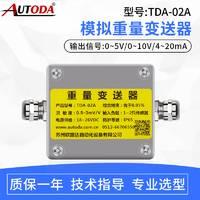 欧路达  模拟重量变送器   TDA-02A