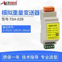 欧路达  模拟重量变送器   TDA-02B
