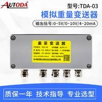 欧路达  模拟重量变送器   TDA-03