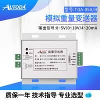 欧路达   模拟重量变送器   TDA-05