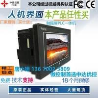 中达优控触摸屏PLC一体机4.3寸MM-20MR-450FX-F带温度模拟量脉冲三菱台达编程