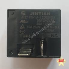 JT2160-1A-12DE(136)