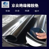 京众绝缘胶垫JZ-JYD10河北绝缘胶垫胶板
