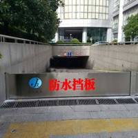 下沉广场防水挡板不锈钢地下停车场防流水防汛挡水板