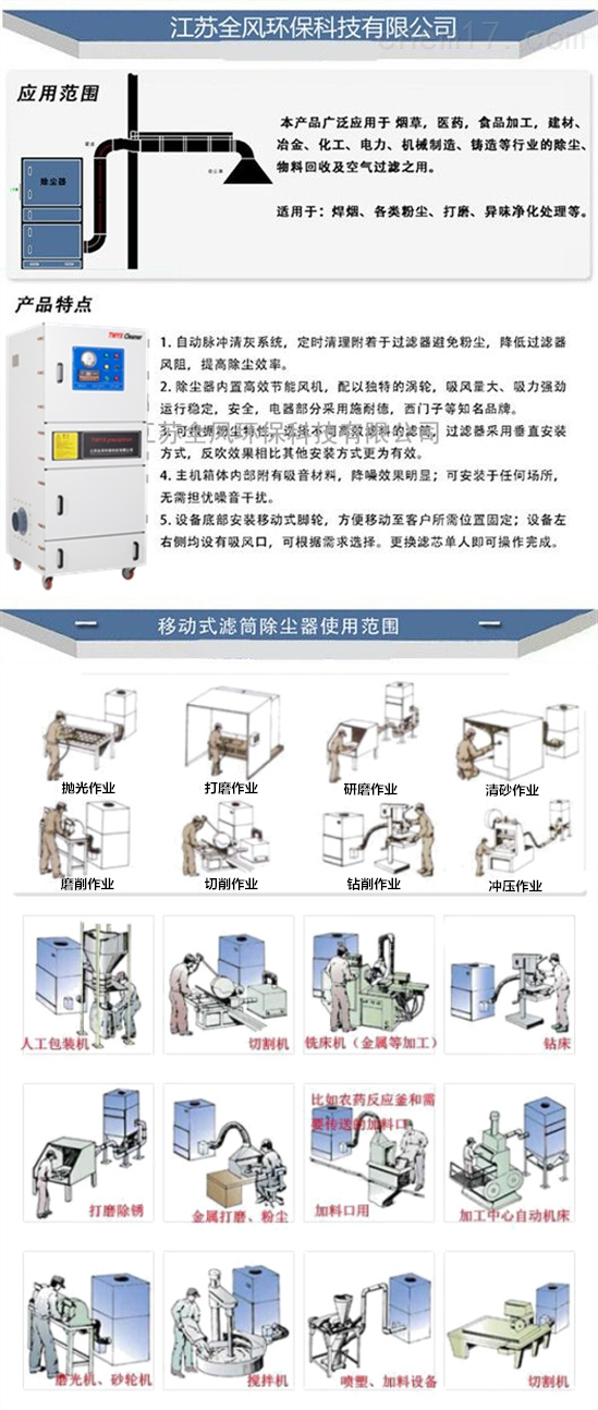MCJC 2.2kw磨床工业集尘器