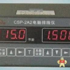 WY01-CSP-2A2