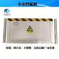 京众挡鼠板铝合金挡鼠板产品定制
