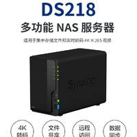 Synology群晖 DS218 2盘位NAS 网络家庭存储数据服务器