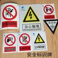 京众标志牌电力安全标志牌铝反光标志牌