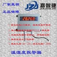 厂家供应温湿度报警器HA2120AT-01B 上下限实时 温湿度检测报警器 声光警号报警