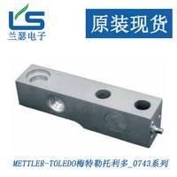 Mettler-Toledo梅特勒托利多 0743-13.6T称重传感器原装进口