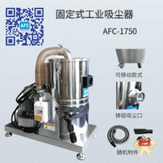 AFC-1750