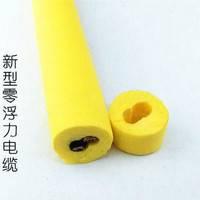 发泡防水电缆带屏蔽漂浮电缆零浮力电缆,传输信号