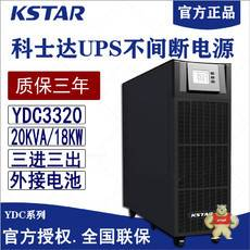 YDC3320H