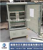 SMC四网合一288芯-576芯芯三网合一驻地光交箱 共建共享光交箱