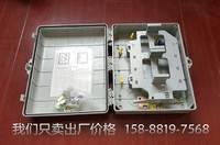 1分32光分路箱 FTTH插片式光分箱 1分32光分纤箱 48芯光纤分线箱